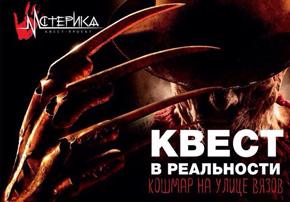 1kvest_koshmar_na_ulice_vyazov
