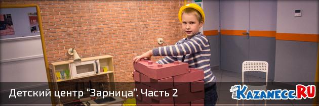 zarnica_kazan-arena1