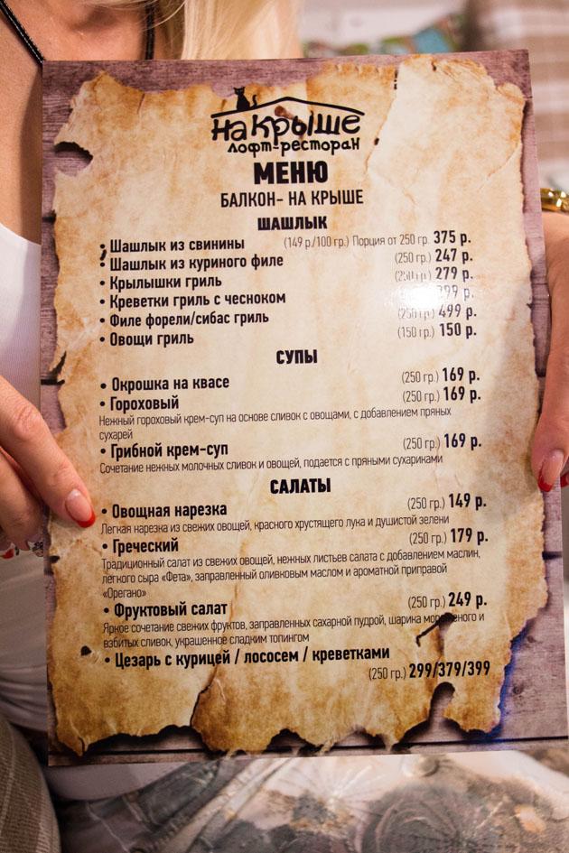 бары пабы казани меню цены основная