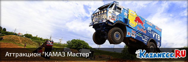attraction_kamaz_master