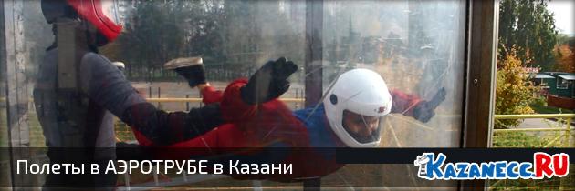 polety_v_aerotrybe_v_kazani-0