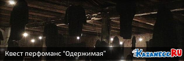 kvest-perfomans-oderzhimaya-kazan