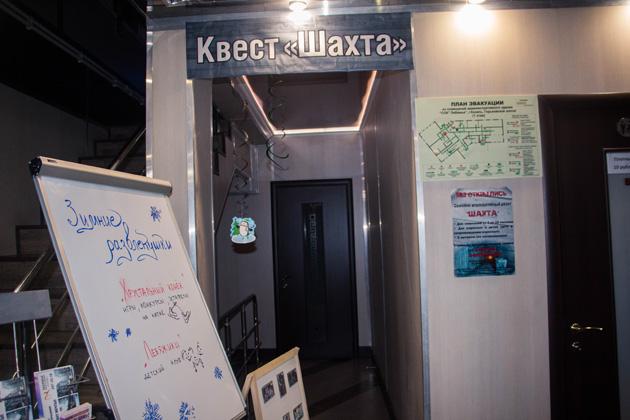 kvest-shaxta-kazan-lebyazhe-3