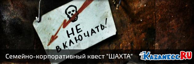 kvest-shaxta-kazan-lebyazhe