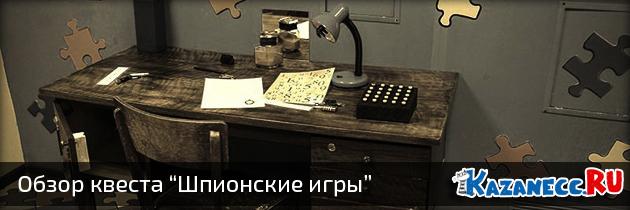 kvest-shpionskie-igry-kazan