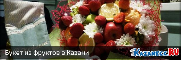 buket-iz-fruktov-v-kazani