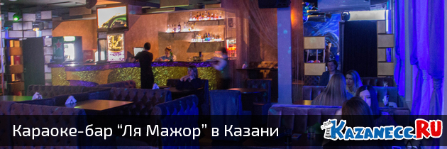karaoke-bar-lya-major-kazan