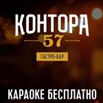 karaoke-bary-v-kazani-kontora57
