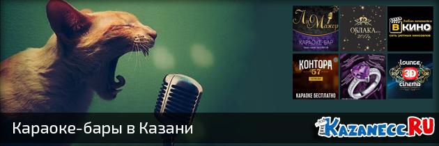 karaoke-bary-v-kazani