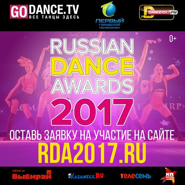 russian-dance-awards (1)