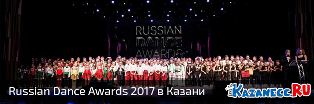 russian-dance-awards