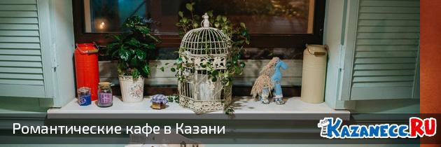 ТОП-5 романтических кафе в Казани