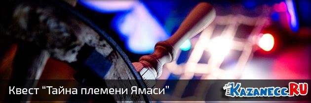"""Квест """"Тайна племени Ямаси"""" в Казани"""