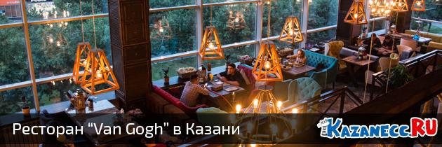 "Ресторан ""Van Gogh"" в Казани"