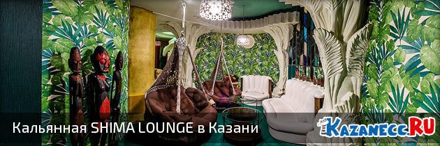 Кальянная SHIMA LOUNGE в Казани