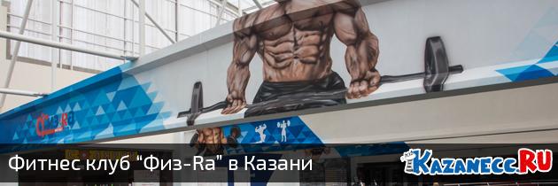 "Фитнес клуб ""Физ-Rа"" в Казани. Пошел в качалку"