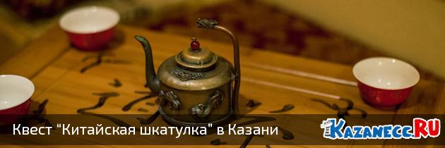 """Квест """"Китайская шкатулка"""" в Казани"""