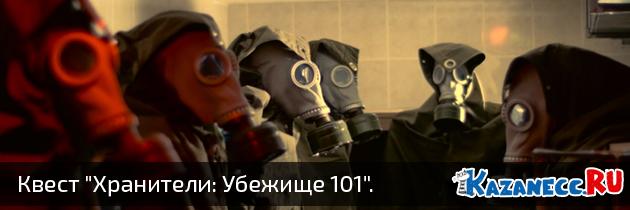 "Квест ""Убежище 101"". Маст хэв"