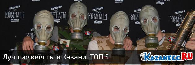 Лучшие квесты в Казани. ТОП 5 [видео]