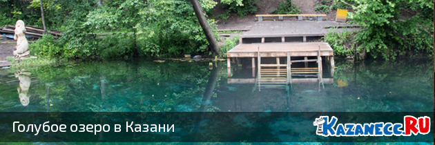 Голубое озеро в Казани. Фото + видео