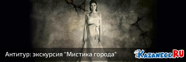 """АнтиТур: экскурсия """"Мистика города"""""""