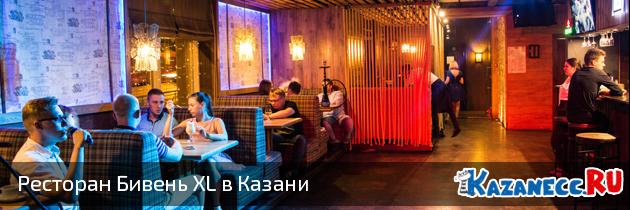 "Ресторан ""Бивень XL"" Казань - обзор №2"