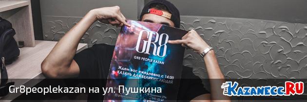 Кальянная GR8PEOPLE Казань на Пушкина