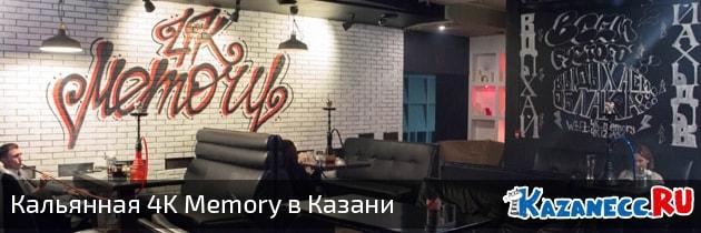 Обзор кальянной 4K Memory в Казани