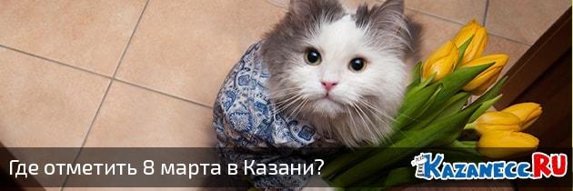 Где отметить 8 марта в Казани?