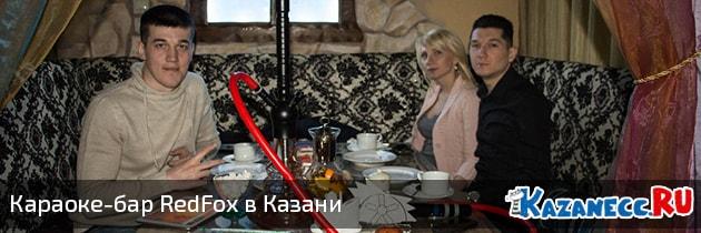 Караоке-бар Red Fox в Казани