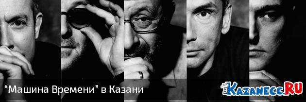 """""""Машина Времени"""" в Казани - 26 мая"""