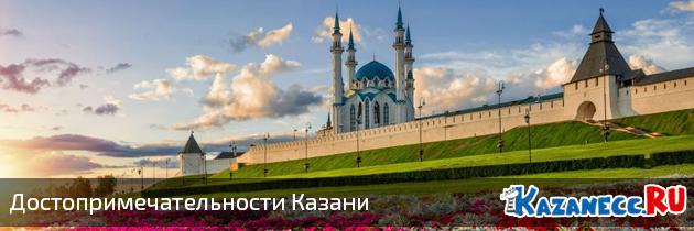 Достопримечательности Казани - Куда сходить туристу?
