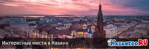 10 интересных мест, которые стоит посетить в Казани