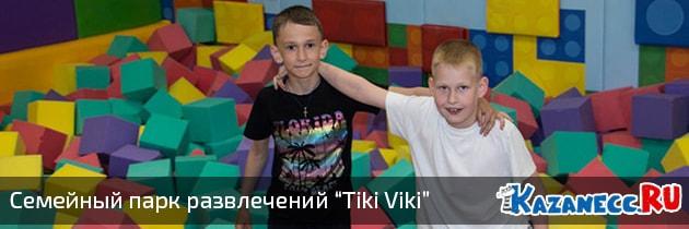 """Обзор семейного парка активного отдыха """"Tiki Viki"""" в Казани"""
