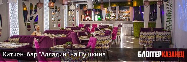 Обзор китчен-бар Алладин в Казани