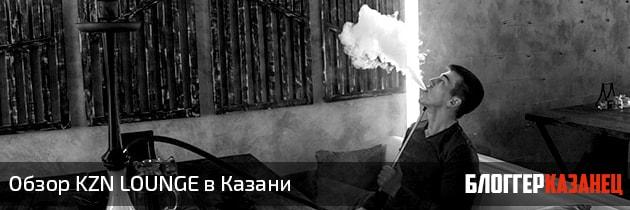 Обзор KZN LOUNGE BAR в Казани