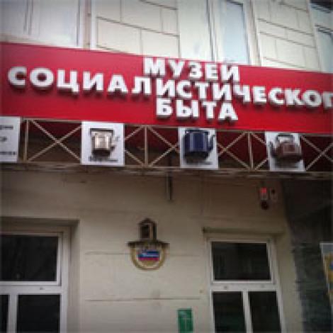 Музей Социалистического Быта в Казани — 79 фото