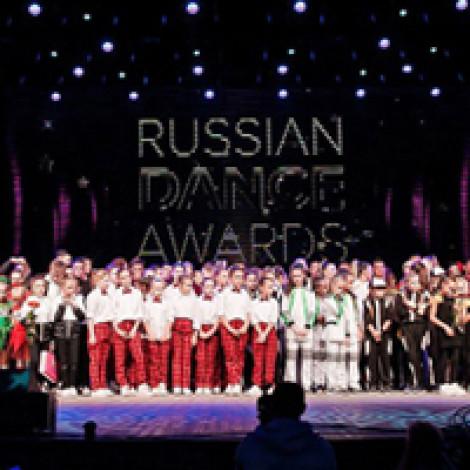 Russian Dance Awards 2017 — голосование!